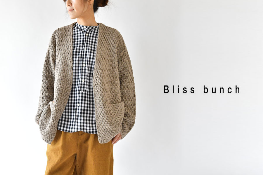 【Bliss bunch ブリスバンチ】ロービングヤーン 鹿の子 カーディガン