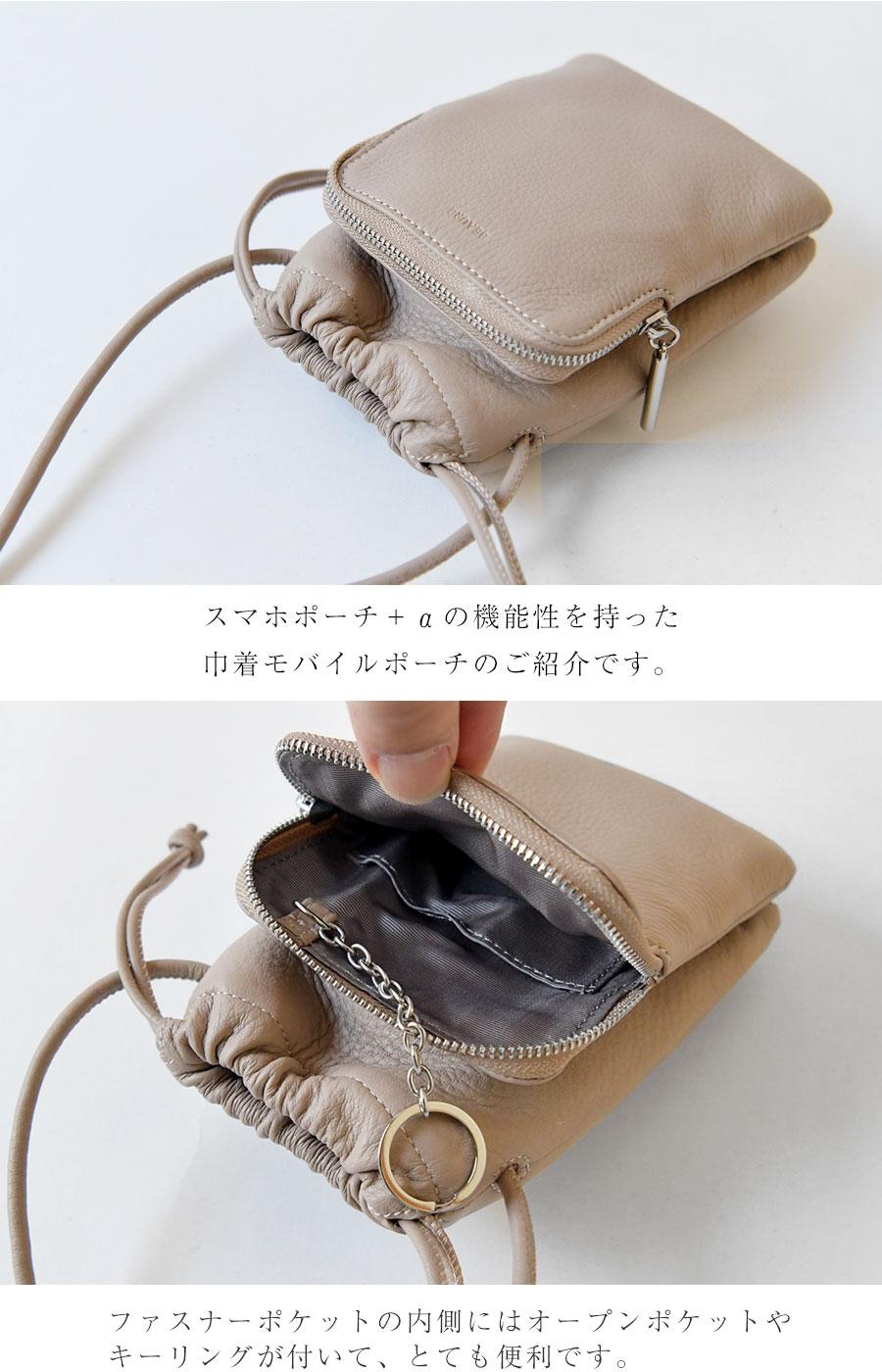 【Beaure ビュレ/ヴュレ】カウレザー スマホ 巾着 ショルダーバッグ  /  モバイル ケース ポシェット
