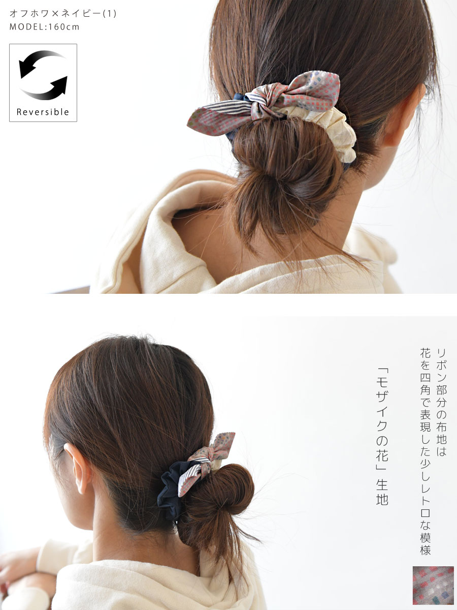 【SAWA  サワ × merinomi メリノミ】merinomiオリジナルプリント生地 3way リボン付き シュシュ