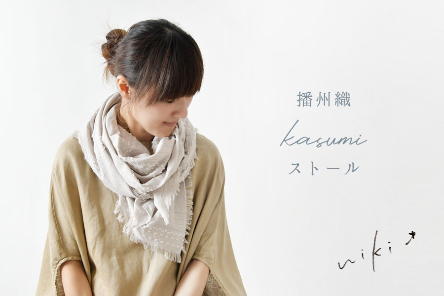 【niki* ニキ 】播州織  KASUMI ストール (720-036)