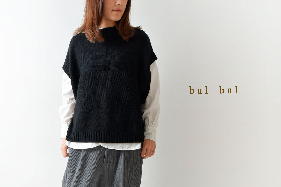 【bul bul バルバル】ラム ウール ハイネック ワイド ベスト