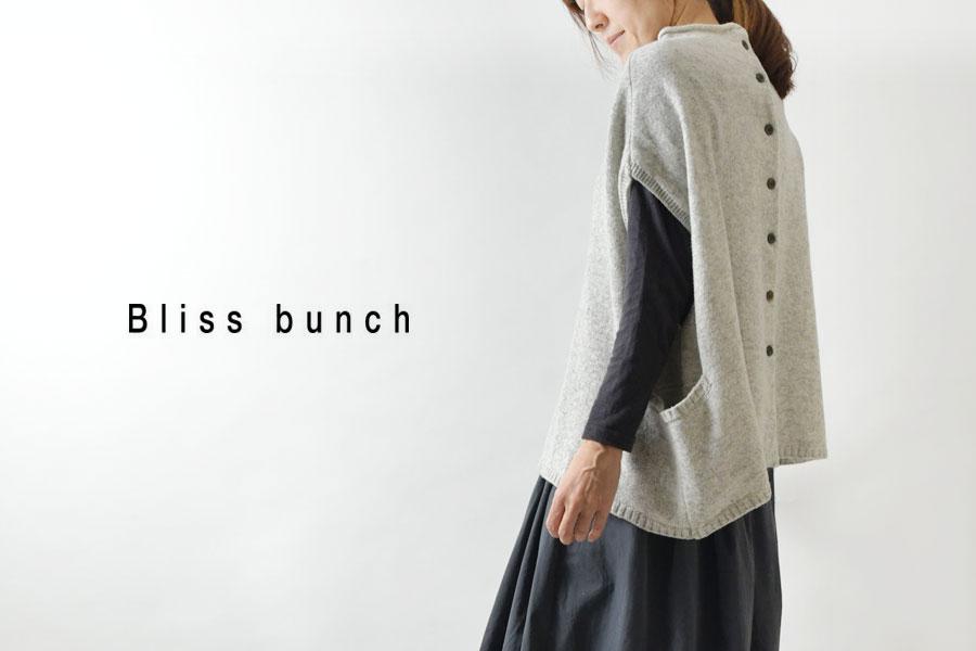 【Bliss bunch-ブリスバンチ】ラム ウール ナイロン ニット 2WAY ボトルネック ベスト
