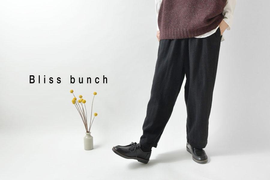 【Bliss bunch ブリスバンチ】綿麻 スラブ ヘリンボーン テーパードパンツ