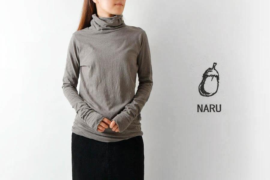 【NARU ナル】ムラ系 リサイクル コットン ひねり ハイネック カットソー