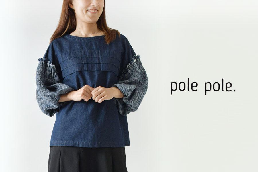 【pole pole. ポレポレ】パフスリーブ デニム ツイード 切り替え ブラウス