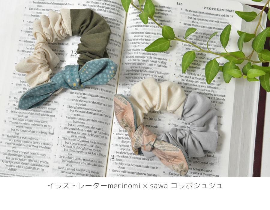【SAWA  サワ × merinomi メリノミ】リバーシブル リボン 3way シュシュ