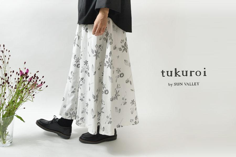 【tukuroi ツクロイ】綿 ウール 綾織 総柄 プリント フレア スカート