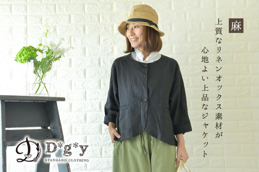 【D*g*y dgy ディージーワイ】リネン オックス オケージョン ジャケット (D8159)