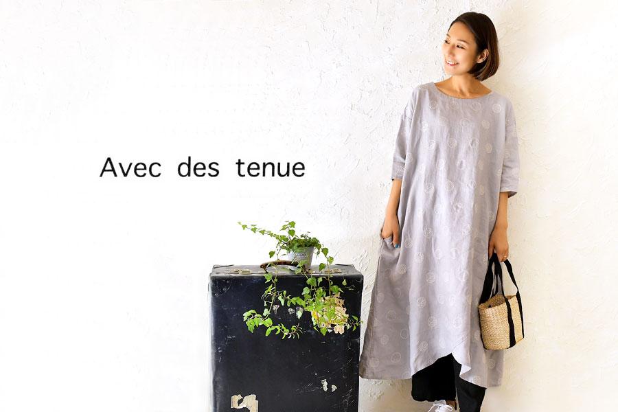【Avec des tunue アヴェック デ トゥニュ】 リネン 総柄刺繍 ワンピース