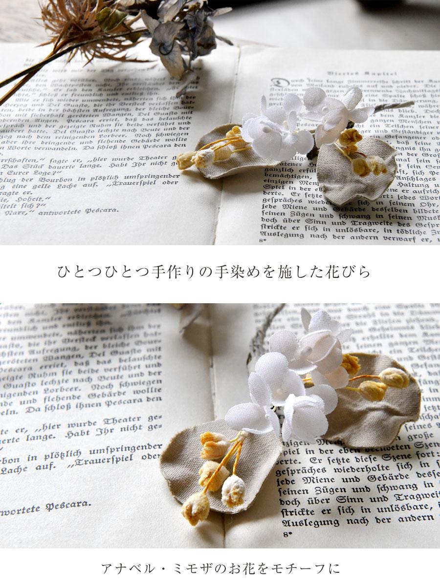 【Crea Delice クレアデリス】 アナベル & ミモザ ブローチ