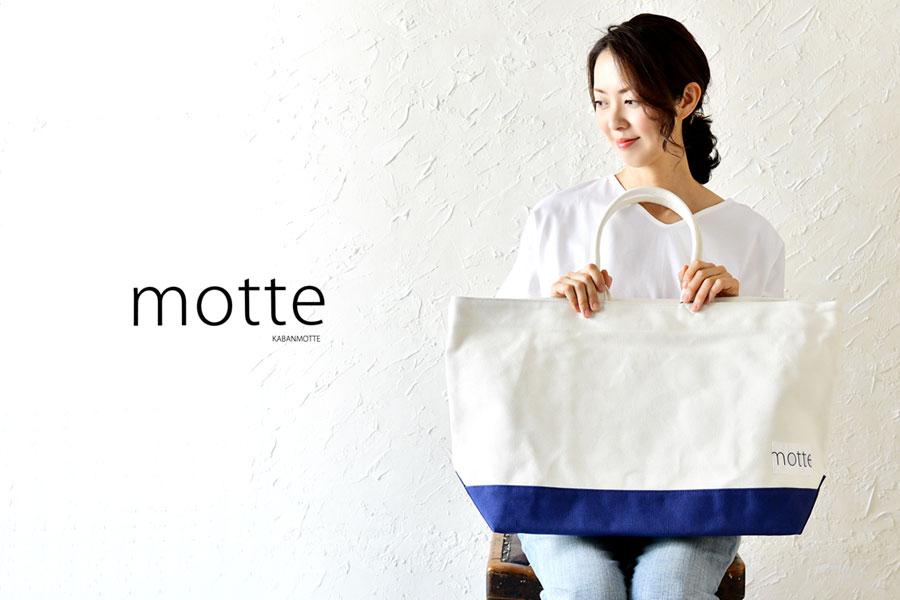 【motte モッテ】コットン キャンバス ラミネート加工 ビッグ トート バッグ
