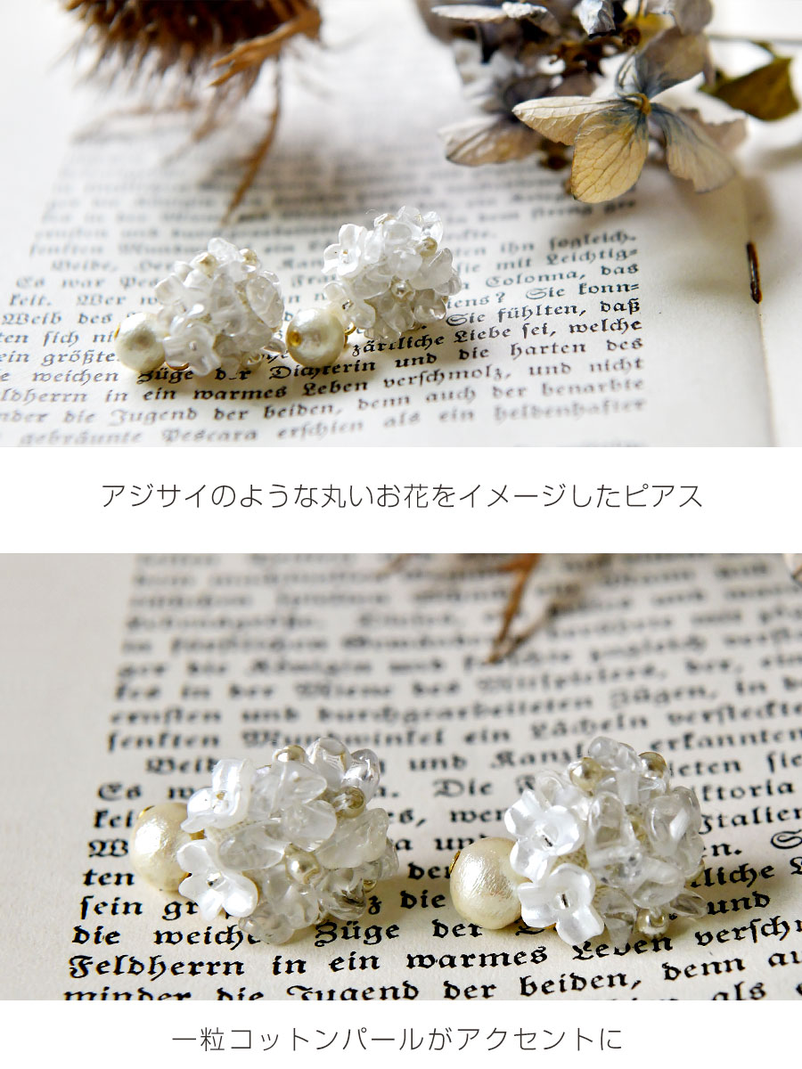 【SAWA サワ】天然石 ×  コットンパール ピアス