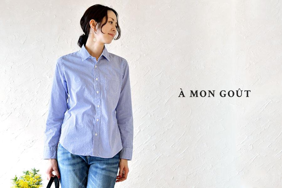 【a mon gout アモング】 コットン スタンダードカラー ストライプ シャツ