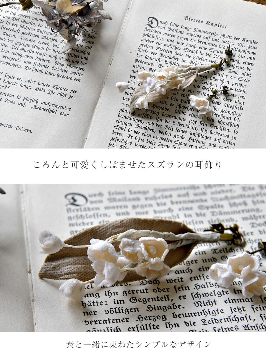 【Crea Delice クレアデリス】 スズラン ピアス