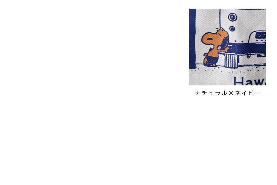 【Moni Honolulu モニホノルル】日焼けスヌーピー ミニトートバック【ハワイ限定】サーフボード×バス