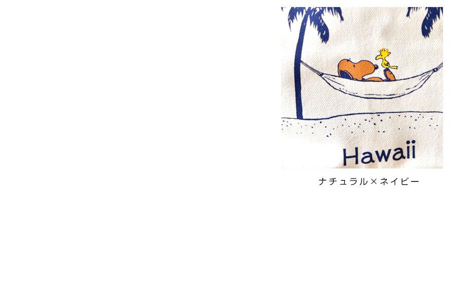 【Moni Honolulu モニホノルル】日焼けスヌーピー ミニトートバック【ハワイ限定】ハンモック