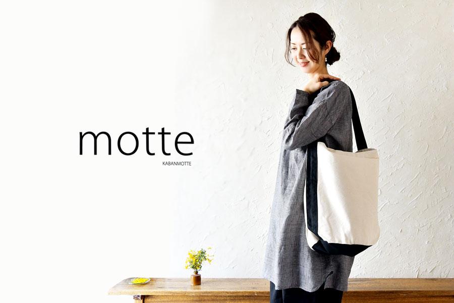 【motte モッテ】コットンキャンバス バケツバッグ