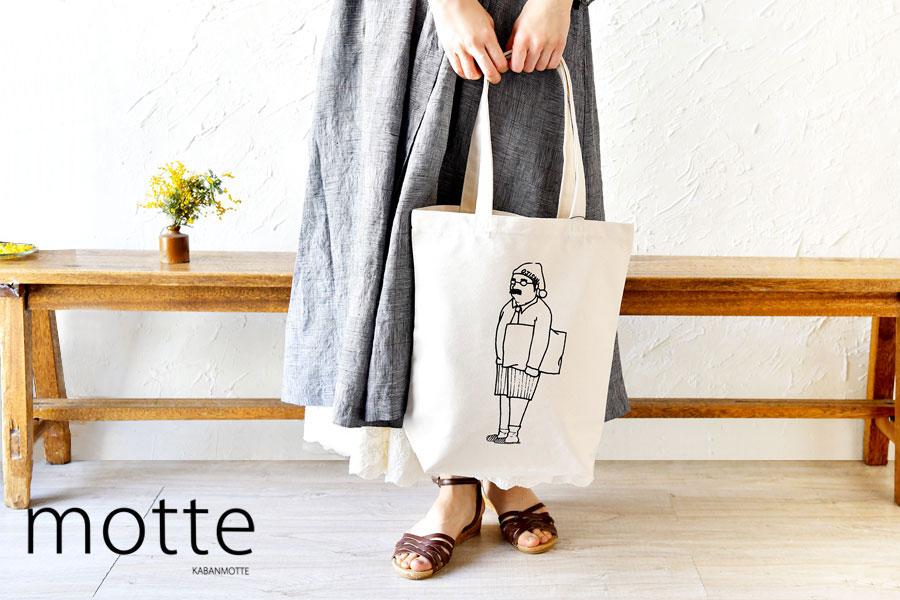 【motte モッテ】コットンキャンバス おじさん プリント バッグ