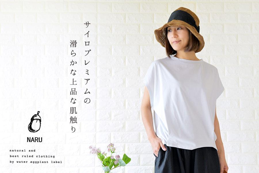 【NARU ナル】サイロプレミアム プルオーバー カットソー