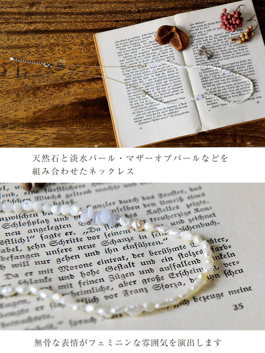【SAWA サワ】天然石 ×  淡水パール ×  マザーズオブパール ネックレス