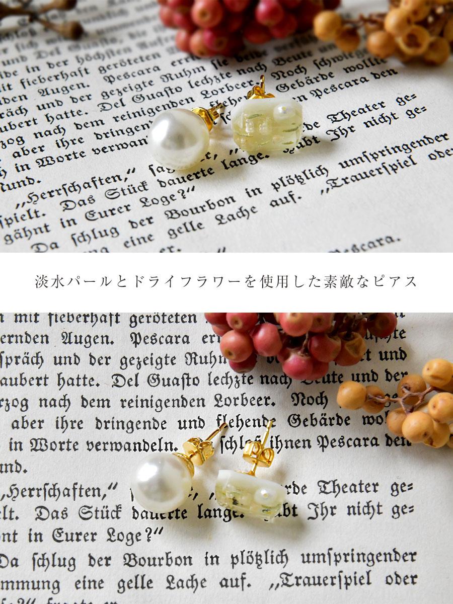 【SAWA サワ】ドライフラワー レジンモチーフ × パール  アシンメトリー ピアス