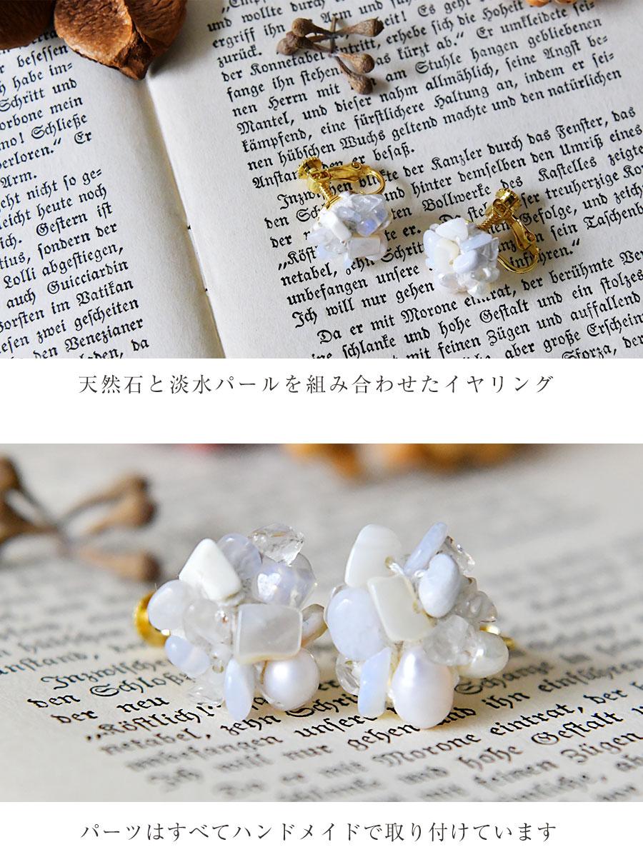 【SAWA サワ】天然石 ×  淡水パール イヤリング