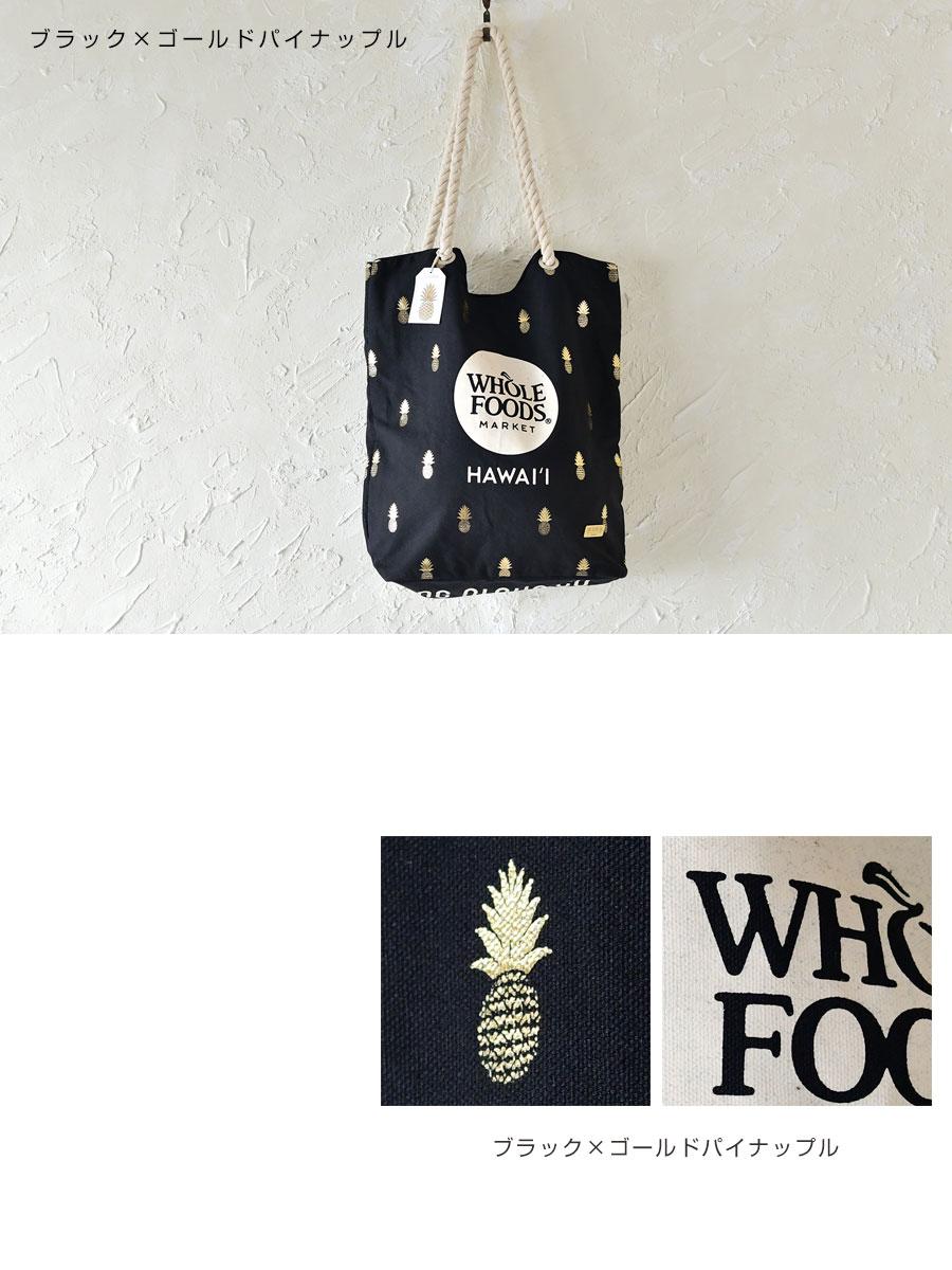 【WHOLE FOODS ホールフーズ】TAG ALOHA コラボ トートバッグ 【ハワイ限定】ゴールドパイナップル