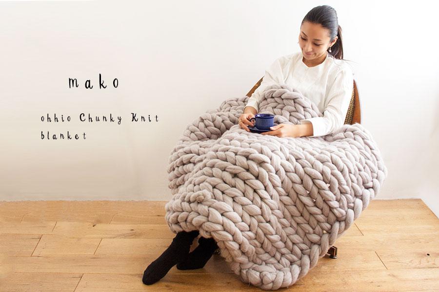 【mako マコ】ohhio Chunky Knit blanket / チャンキー メリノウール ニット ブランケット