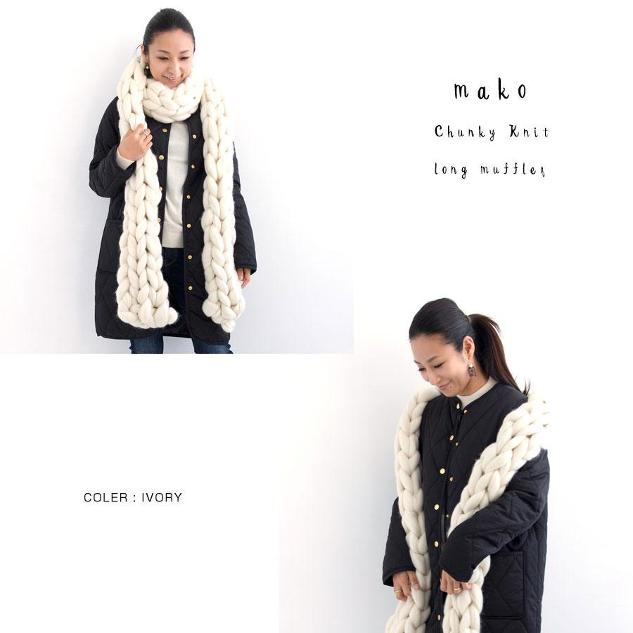 【mako マコ】ohhio Chunky Knit long muffler / チャンキー メリノウール ニット ロング マフラー