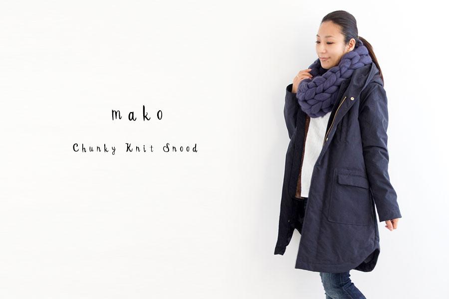 【mako マコ】Chunky Knit snood/ チャンキー メリノウール ニット スヌード