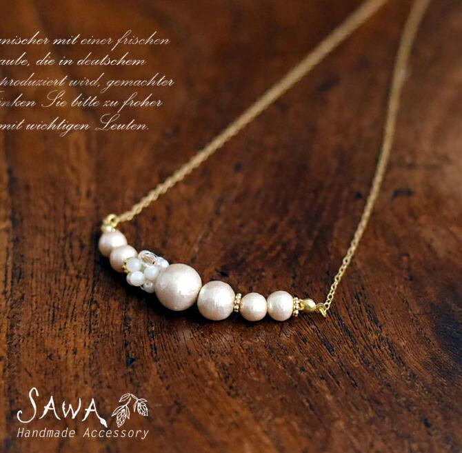 【SAWA サワ】パール と ビーズ の ネックレス