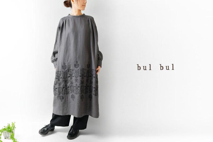 【bul bul バルバル】リネン フォーク フラワー 刺繍 ギャザー ワンピース