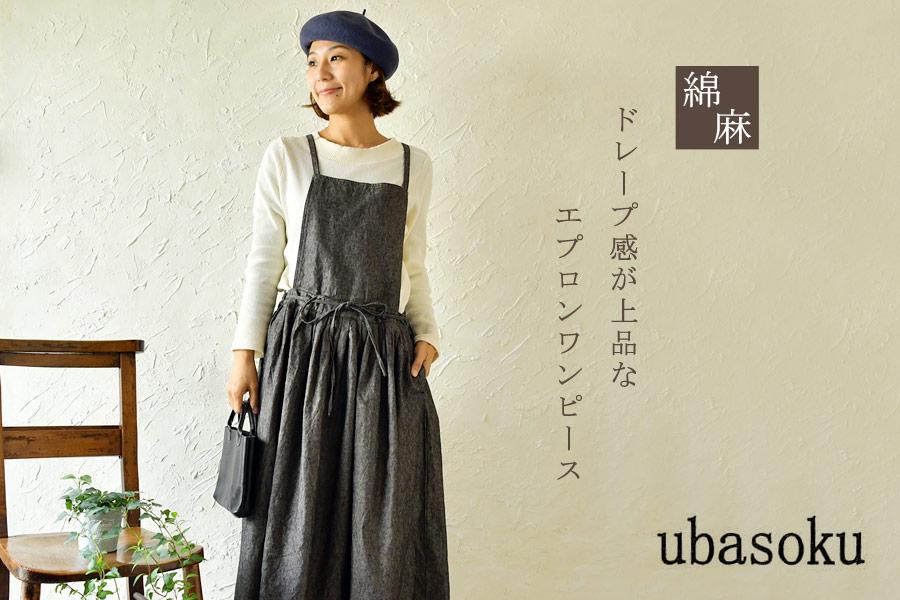 【ubasoku ウバソク】リネン フリル 前開き ブラウス
