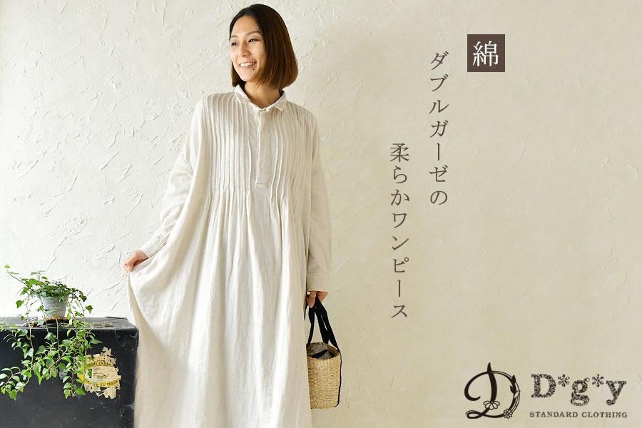【D*g*y ディージーワイ】 コットン ツイル バルーン スカート
