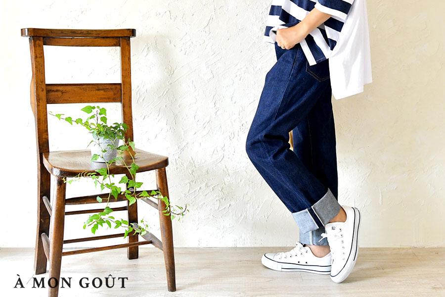 【a mon gout アモング】 セルヴィッチ 5ポケット ストレートデニム パンツ