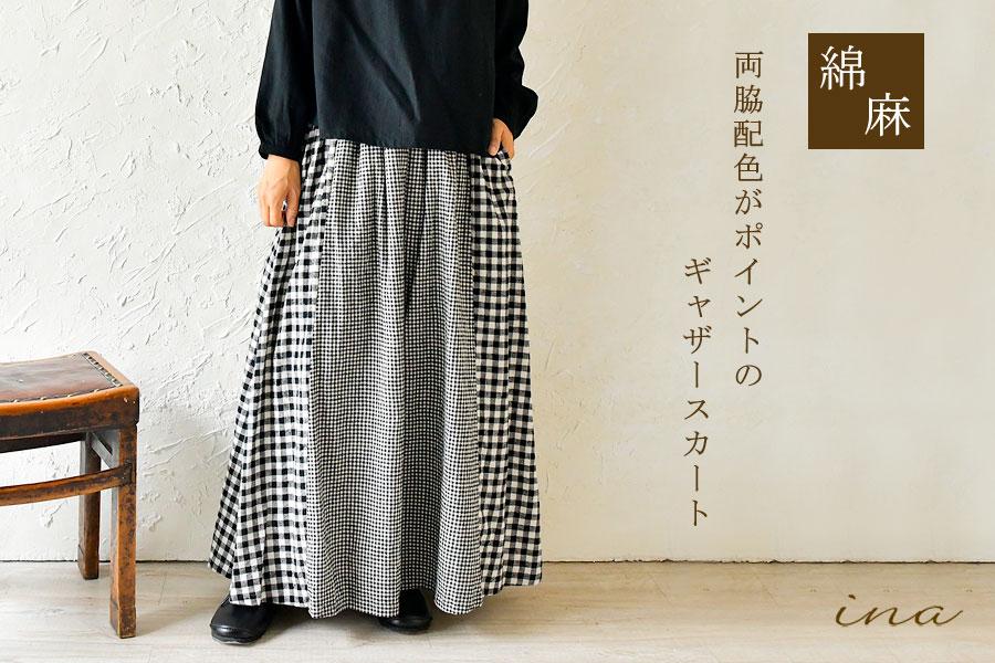 【ina イナ】コットン リネン 起毛 両脇 配色 ウエストゴム ギャザー スカート