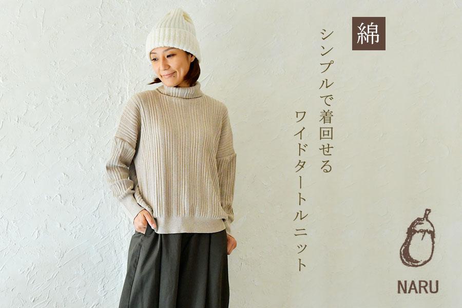 【NARU ナル】コットン ランダム リブ ワイド タートル ニット