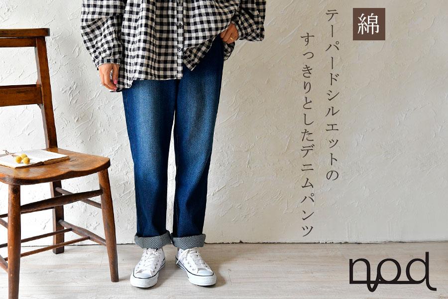 【nod ノッド】コットン 太綾 デニム ボーイフレンド パンツ