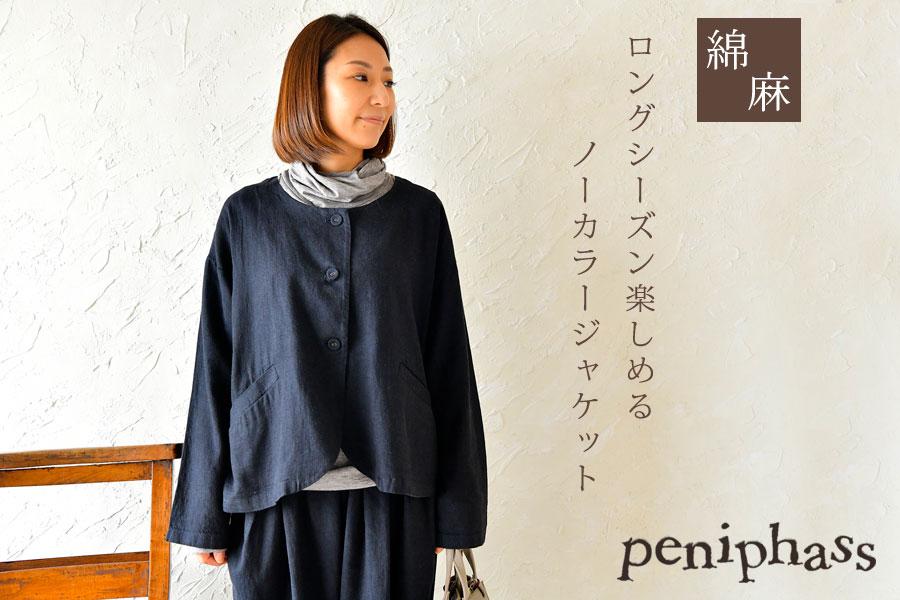 【peniphass ペニファス】コットン リネン レーヨン ノーカラー ジャケット