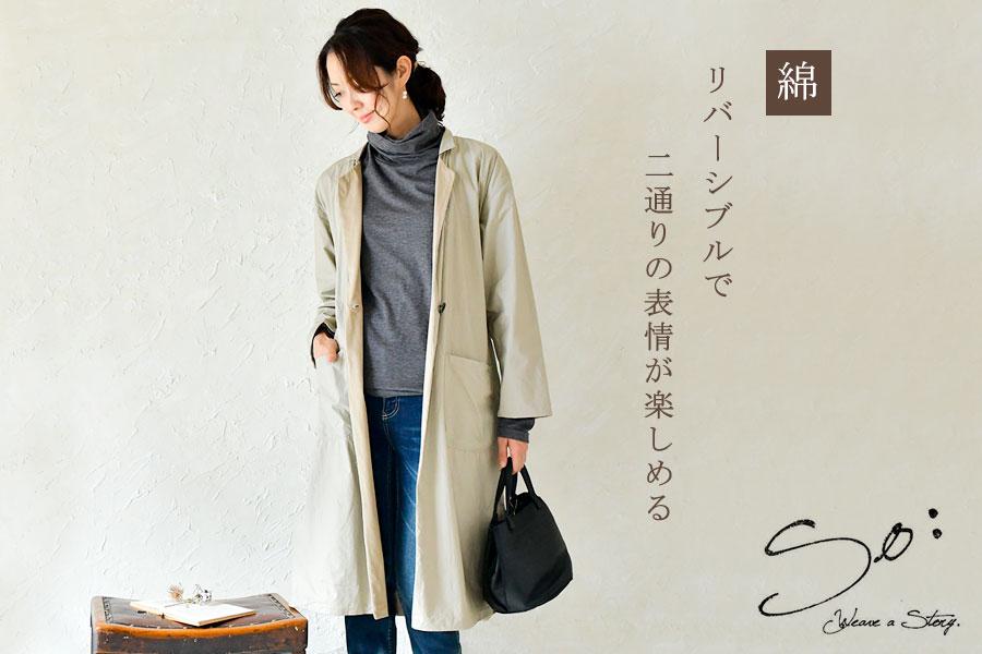 【SO エスオー】コットン ソフト タイプライター リバーシブル コート