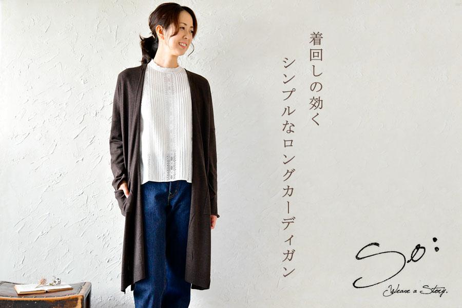 【SO エスオー】バック V ロング カーディガン