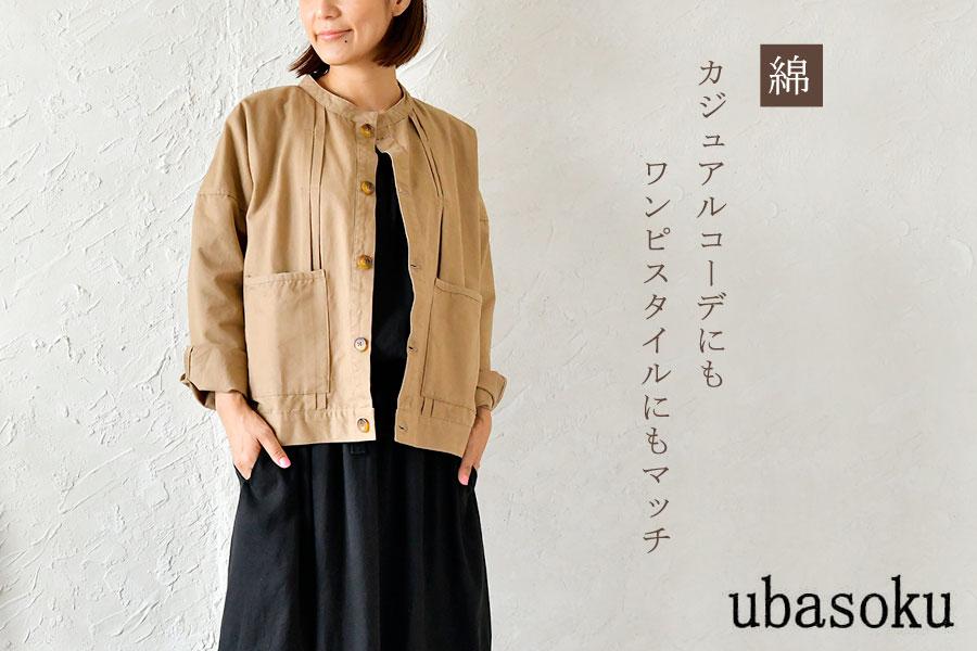 【ubasoku ウバソク】コットン バンドカラー タック ジャケット
