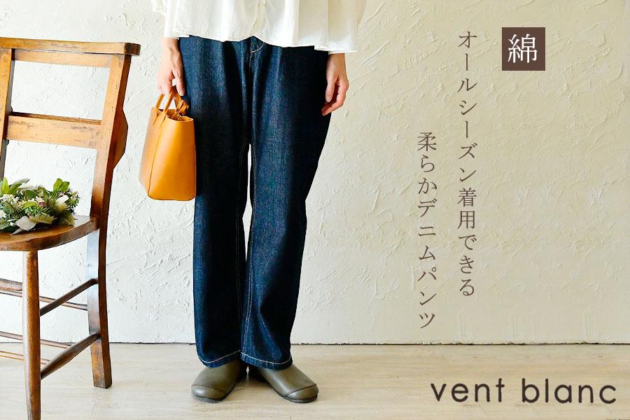 【vent blanc ヴァンブラン】コットン 10oz デニム コクーン パンツ