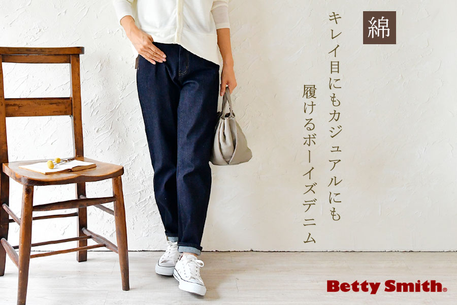 【Betty Smith ベティー スミス】コットン ハイウエスト ボーイズ デニム パンツ