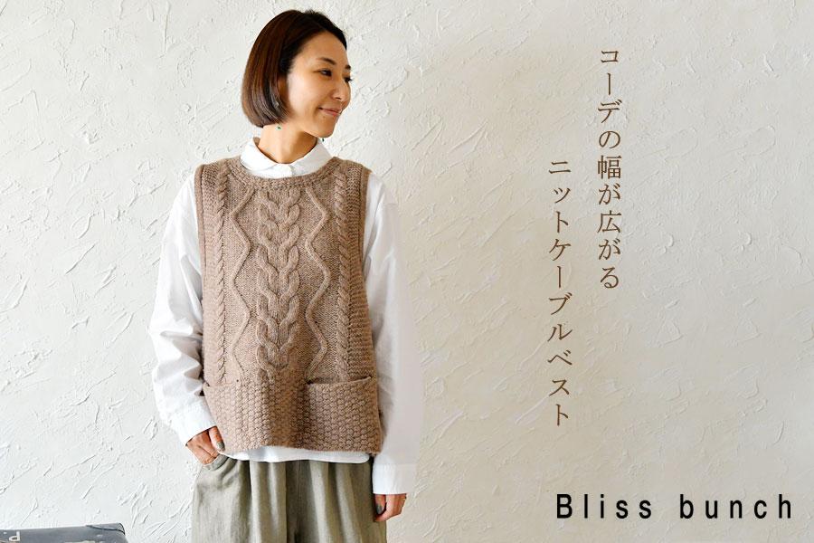 【Bliss bunch ブリスバンチ】シェットランド 混 ニット ケーブル ベスト
