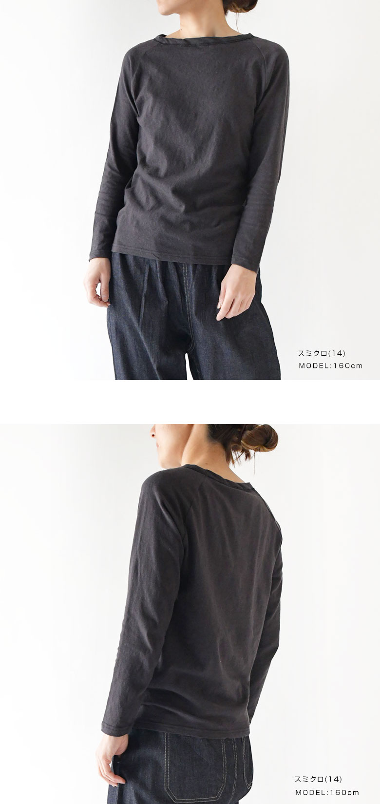 【NARU ナル】ムラ糸 ラグラン 長袖 カットソー (623005)