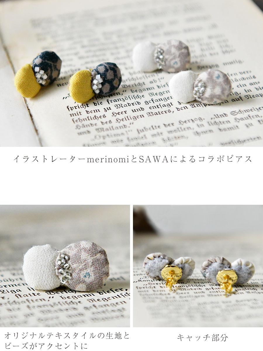 【SAWA サワ】コラボ 木の実と小さな蝶 クロス ピアス