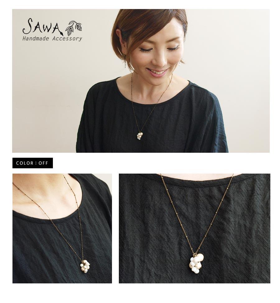 【SAWA サワ】コットンパール ・ 淡水パール と 編みモチーフ の ブドウ型 ネックレス