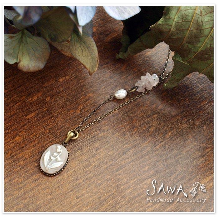 【SAWA サワ】天然石 ・ 淡水パール と スズラン柄カメオのネックレス
