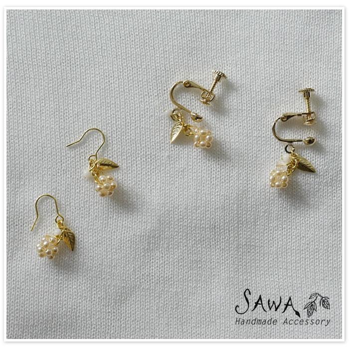 【SAWA サワ】小粒 パール ボール ピアス / イヤリング